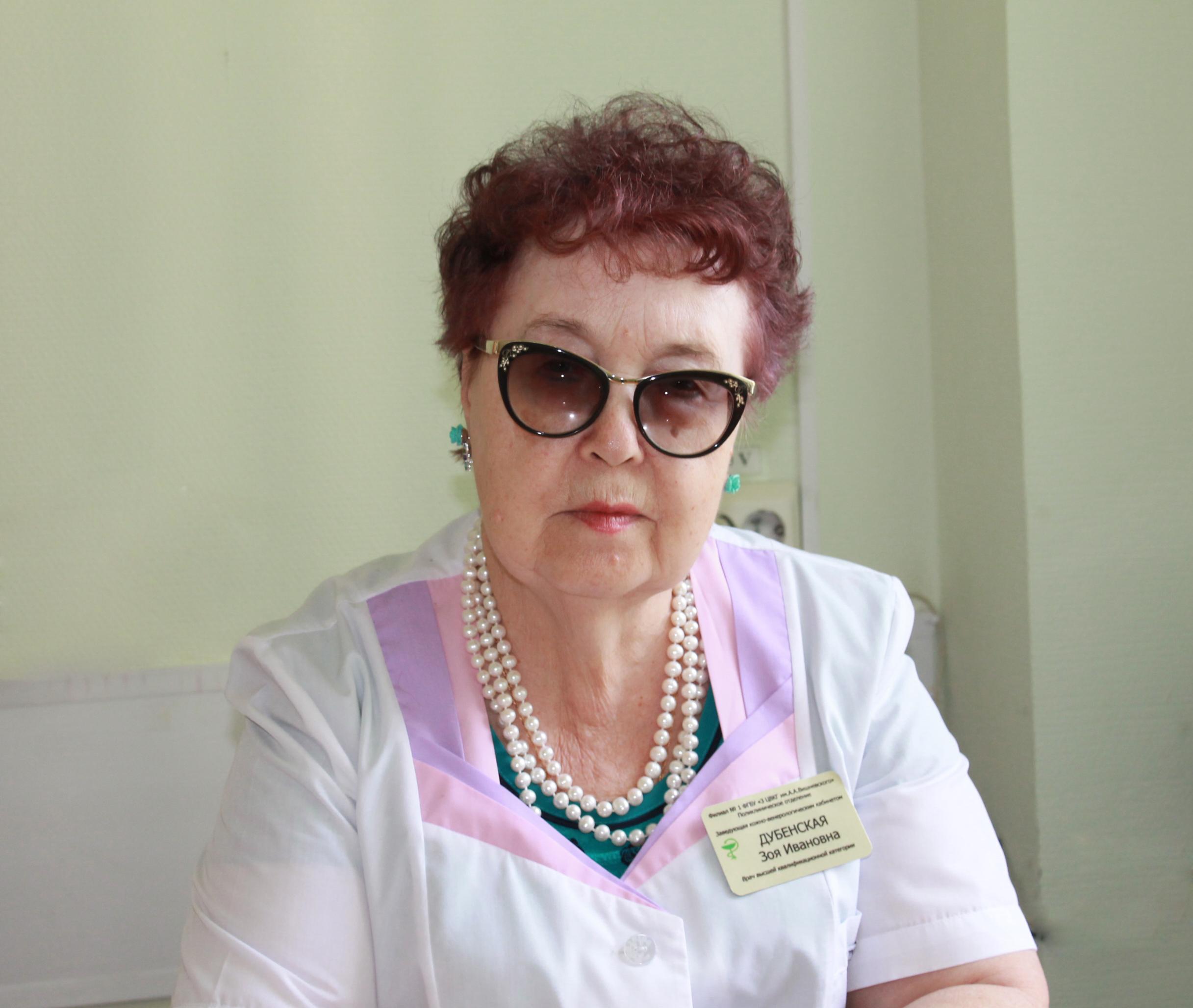 Дубенская Зоя Ивановна Image